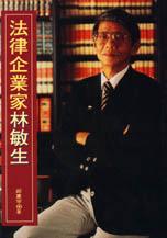 法律企業家林敏生 /