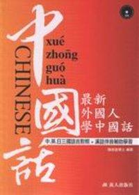 最新外國人學中國話