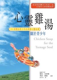 心靈雞湯:關於青少年