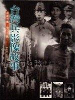 台灣兵影像故事