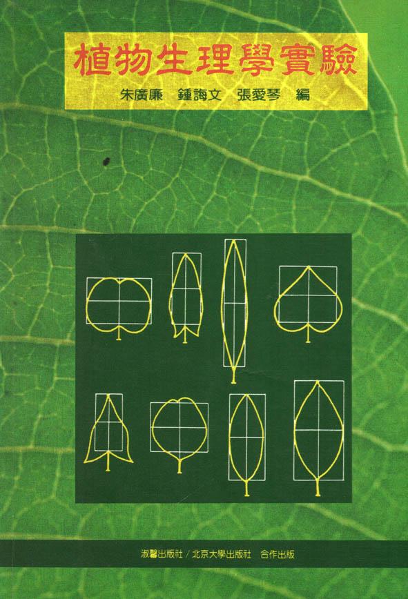 植物生理學實驗