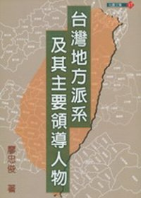 台灣地方派系的形成發展與質變