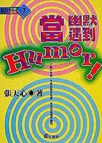 當幽默遇到HUMOR!