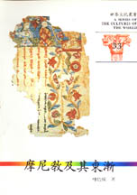 摩尼教及其東漸 = Monichaeism and its eastward expansion