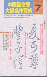 夏丏尊.豐子愷:新文人風格的二位散文大家