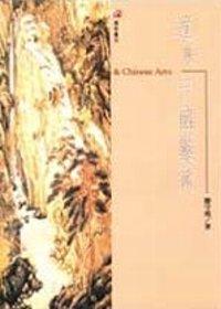 道與中國藝術