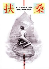 扶桑:第十七屆聯合報文學獎長篇小說評審獎作品