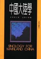 中國大陸學 =  Sinology for Mainland China /