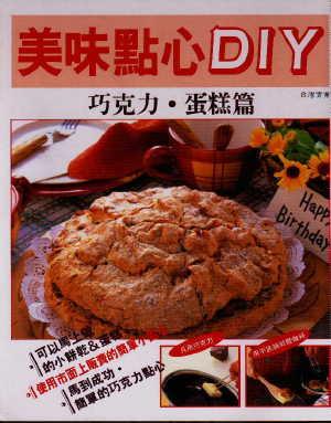美味點心DIY:巧克力.蛋糕篇