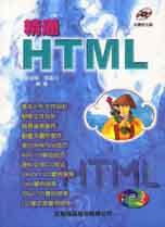 精通HTML(彩色版)