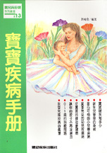 寶寶疾病手冊