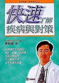 快速了解疾病與對策:醫師教你DIY