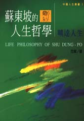 蘇東坡的人生哲學 :  曠達人生 /