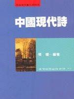 中國現代詩