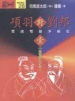 項羽對劉邦:楚漢雙雄爭霸史