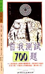 自我測試700題 /