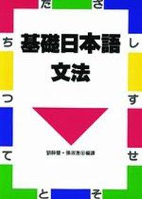 基礎日本語文法