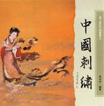 吾土吾民文物叢書(4)—中國刺繡(精)