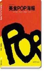 美食POP海報