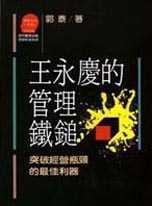 王永慶的管理鐵鎚 : 突破經營瓶頸的最佳利器