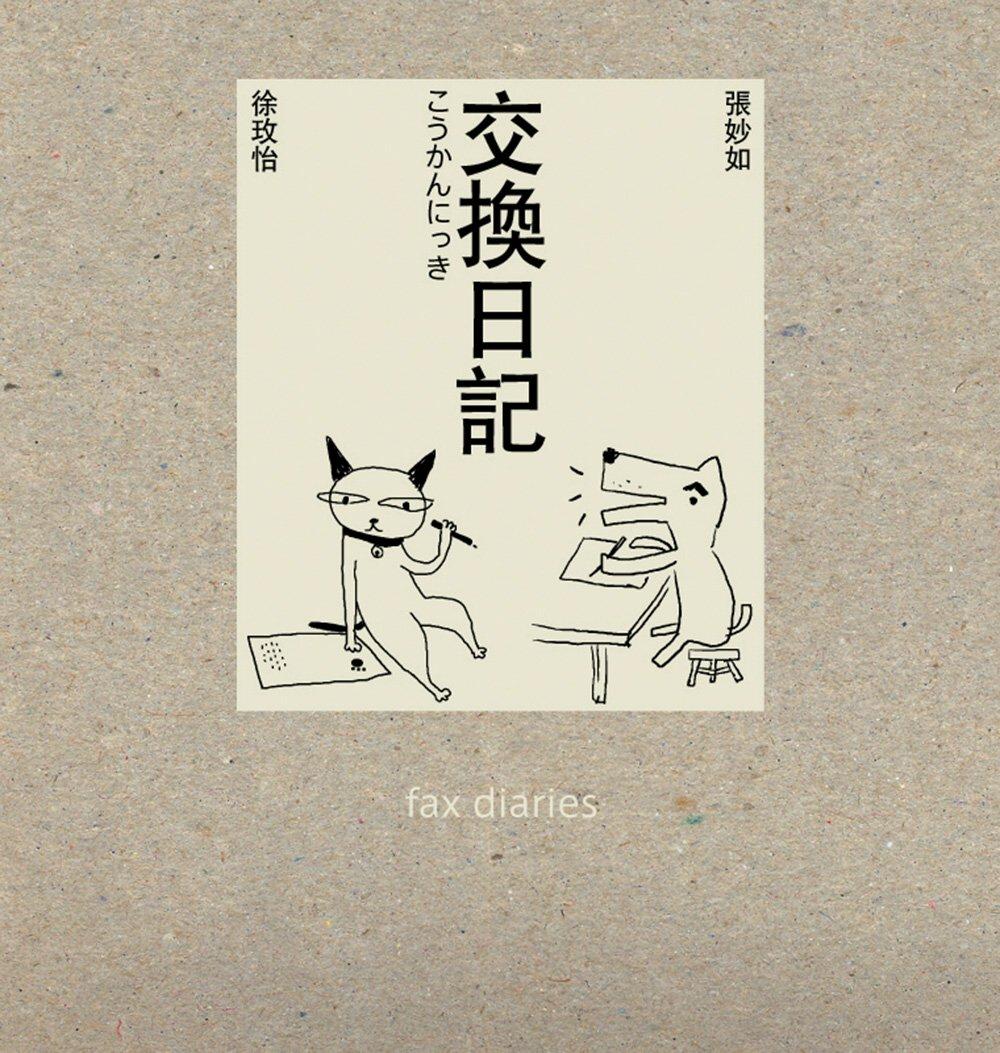 交換日記Fax Diaries(二版)