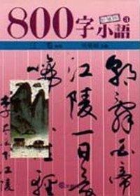 800字小語(3)
