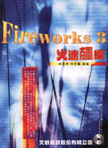 Fireworks火速飆網