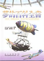 夢的百科全書 /