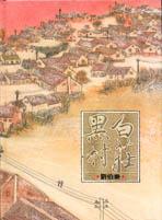 黑白村莊 = Black village and white village