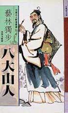藝林獨步:八大山人