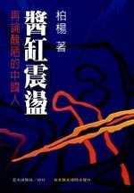 醬缸震盪:再論醜陋的中國人