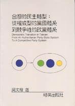 台灣的民主轉型:從權威型的黨國體系到競爭性的政黨體系