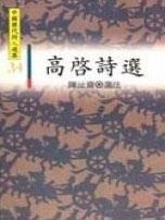高啟詩選 /
