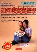 如何教寶寶閱讀 /