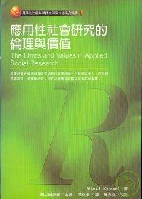 應用性社會研究的倫理與價值