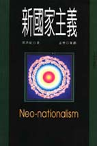 新國家主義 =  Neo-nationalism /