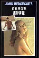 姿態與造型攝影裸體