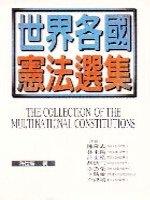 世界各國憲法選集