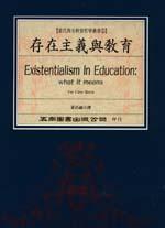 存在主義與教育