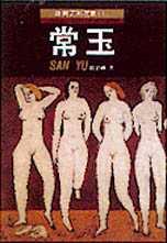 常玉 = San Yu