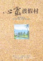 心靈渡假村:60個快速有效的生活秘訣
