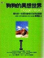 狗狗的異想世界