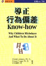 導正行為偏差Know-how /