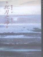 托月之海 /