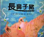 長鼻子豬 :  立體玩具書 /