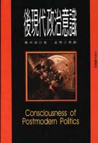 後現代政治意識 =  Consciousness of postmodern politics /