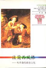 世界文化叢書(18)-法蘭西風格-大革命的政治文化