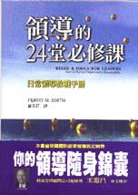 領導的24堂必修課:日常領導教戰手冊