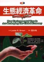 生態經濟革命 :  拯救地球和經濟的五大步驟 /