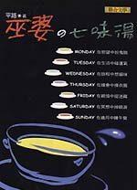 巫婆の七味湯